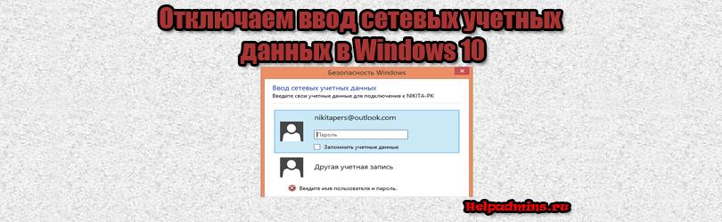 Как убрать Ввод сетевых учетных данных в windows 10