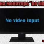 На мониторе no video input что делать
