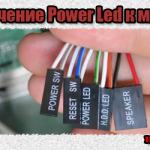 Power led куда подключать