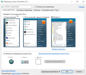 пуск для windows 10 как в windows 7