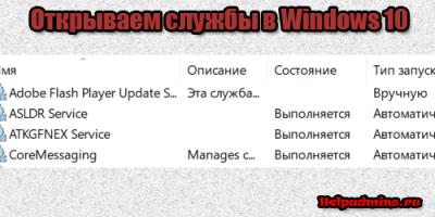 Как открыть службы в windows 10