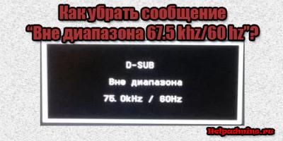 Вне диапазона 67.5 khz/60 hz что делать