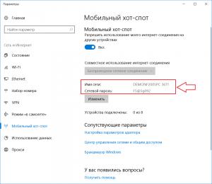 Как с ноутбука раздать вай фай в windows 10