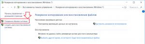 WindowsImageBackup что это за папка и можно ли ее удалить