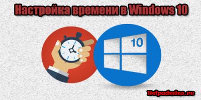 Как на виндовс 10 настроить время