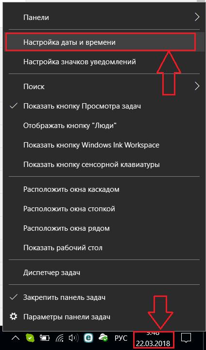 Как сменить дату на windows 10