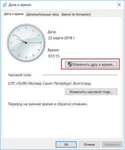 установка времени в windows 10