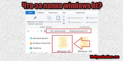 windows bt что это за папка