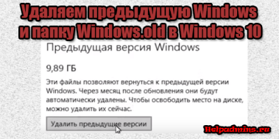 windows.old как удалить на виндовс 10