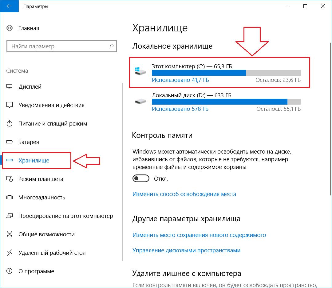 Как удалить старую версию windows 10