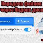 Яндекс диск как передать файлы другому пользователю