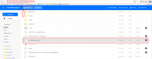 передача файла через яндекс диск другому пользователю