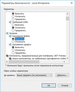 """Что значит """"Ваши параметры безопасности не разрешают скачивание этого файла""""?"""