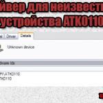 Что такое acpi atk0110 в диспетчере устройств