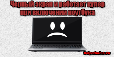 При включении ноутбука черный экран, но горит лампочка и работает кулер