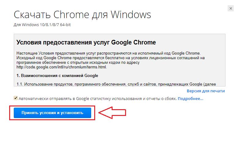 Как сделать google chrome не на весь экран 388