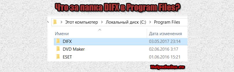 Difx что это за программа