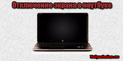 Как выключить экран на ноутбуке но чтобы он работал