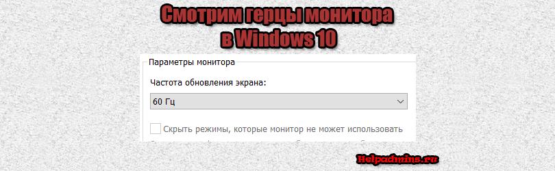 Как узнать сколько герц в мониторе на windows 10