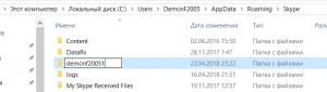 ошибка ввода вывода на диске в скайп