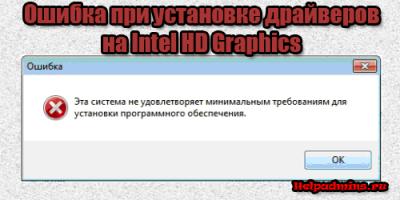 Эта система не удовлетворяет минимальным требованиям intel hd graphics