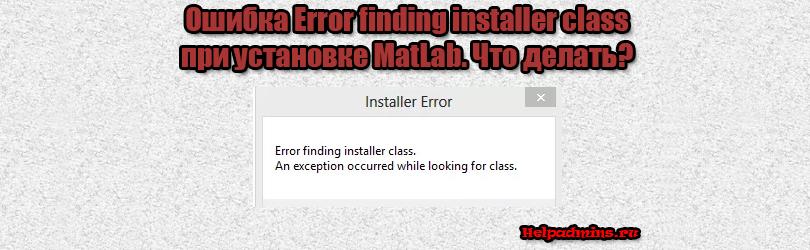"""Ошибка """"Error finding installer class"""" при установке Matlab что делать?"""