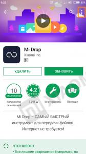 Что такое Mi drop