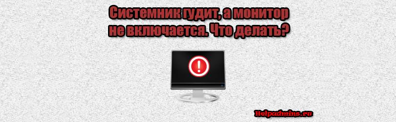 Что делать если компьютер работает, а монитор не включается