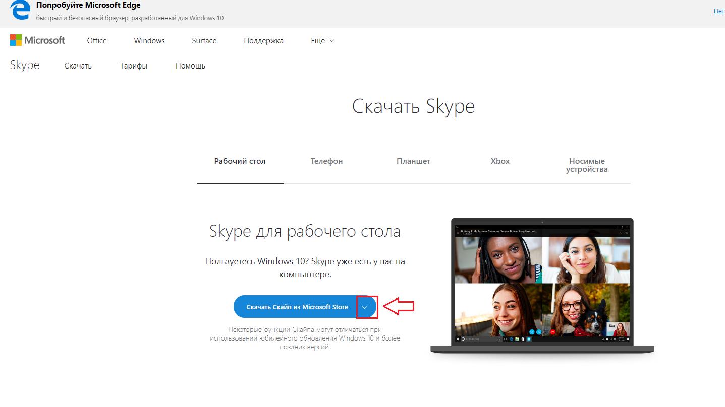 Использование нескольких учетных записей Skype