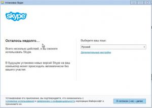 Пошаговая инструкция по установке Skype на ноутбук