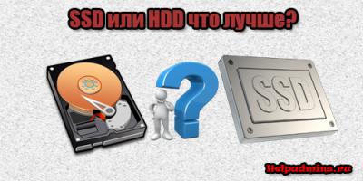 HDD или SSD что лучше для ноутбука