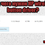 Что такое и зачем нужен HP wireless button driver