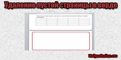 Как в ворде удалить пустую страницу в середине документа