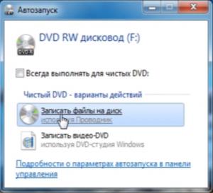 Как записать подготовленные для записи на диск файлы