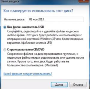 как удалить файлы, подготовленные для записи?