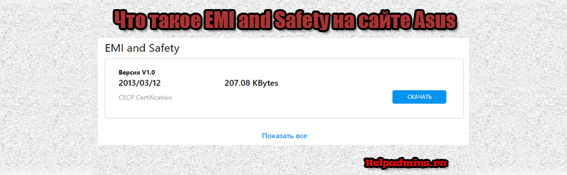 EMI and Safety что это