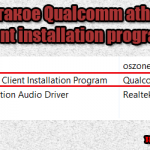 Qualcomm Atheros client installation program что это за программа