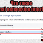 Akamai netsession interface что это за программа