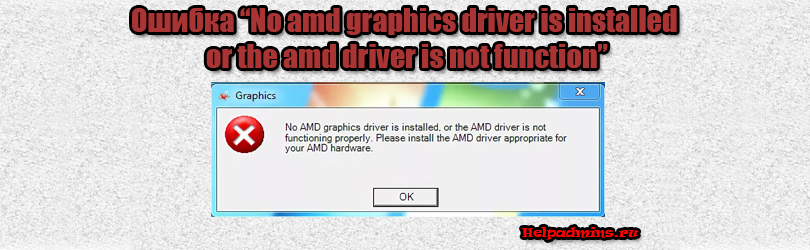 No amd graphics driver is installed or the amd driver is not function