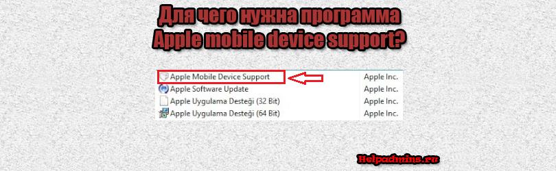 Apple mobile device support что это за программа?