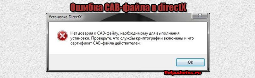 Нет доверия к cab-файлу необходимому для выполнения установки directx