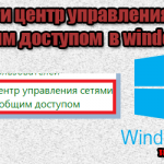 Центр управления сетями и общим доступом в windows 10