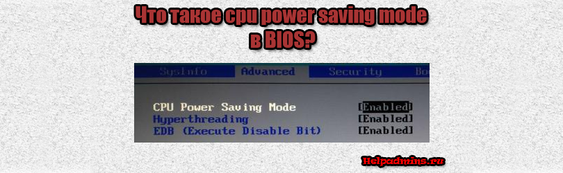 CPU power saving mode что это в биос