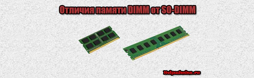 Оперативная память dimm и sodimm. В чем разница?