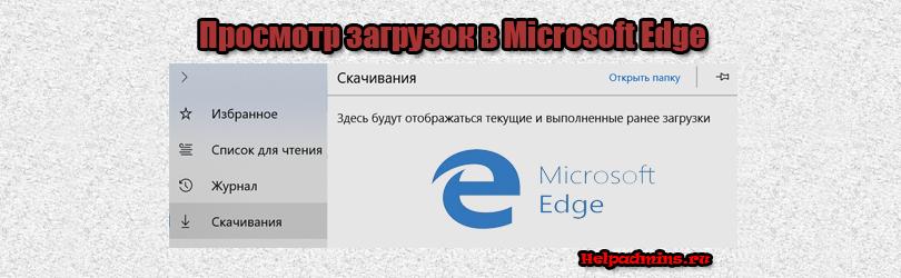 Как в Edge посмотреть загрузки?