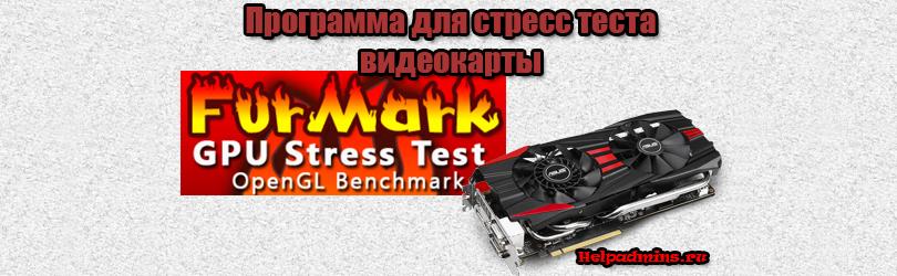 Стресс тест для видеокарты