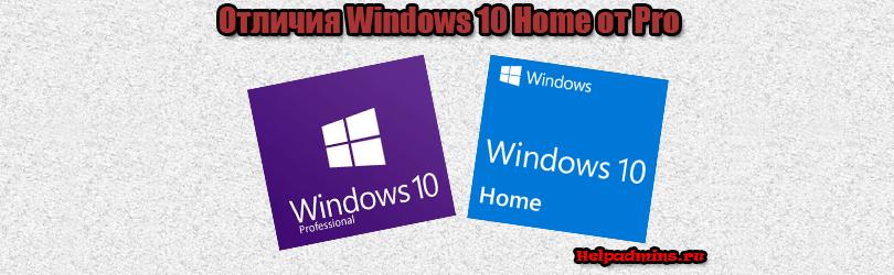 Чем отличается Windows 10 Home от Windows 10 Pro?