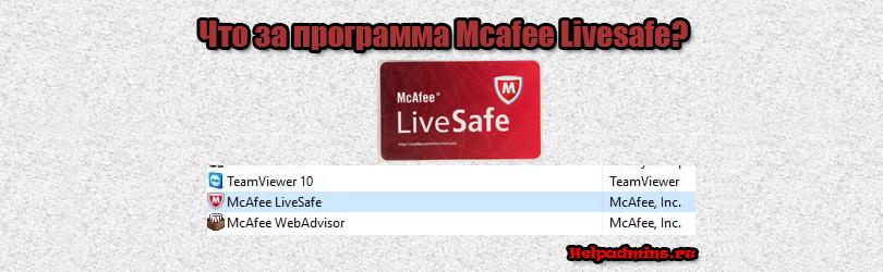 Mcafee livesafe что это за программа и нужна ли она