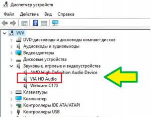 почему нет диспетчера realtek HD в панели управления windows 10?