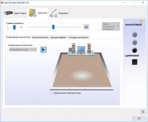 Диспетчера realtek HD для windows 10 нет в панели управления
